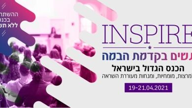 Photo of כנס נשים דיגיטלי חינמי הגדול והראשון מסוגו בישראל יוצא לדרך